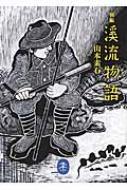 新編 溪流物語 ヤマケイ文庫