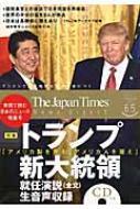トランプ新大統領 就任演説 生音声CDつき Japan Times News Digest Vol..65
