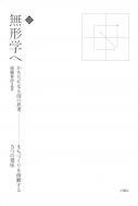 無形学へ かたちになる前の思考 まちづくりを俯瞰する5つの視座 文化とまちづくり叢書