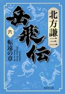 岳飛伝6 転遠の章 集英社文庫