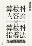 算数科内容論×算数科指導法 平成29年版学習指導要領に対応する算数科問題解決学習