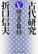 古代研究 V 国文学篇 1 角川ソフィア文庫