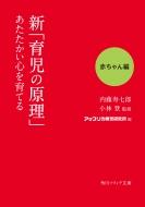 新「育児の原理」あたたかい心を育てる 赤ちゃん編 角川ソフィア文庫