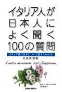イタリア人が日本人によく聞く100の質問 イタリア語で日本について話すための本
