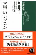 文学のレッスン 新潮選書