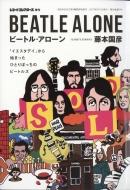 Beatle Alone (ビートル・アローン)レコードコレクターズ 2017年 5月号増刊