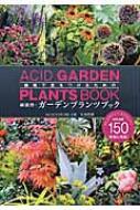植栽で差をつけるための刺激的・ガーデンプランツブック MUSASHI BOOKS