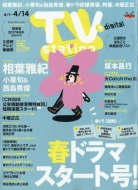TV station (テレビステーション)関東版 2017年 4月 1日号