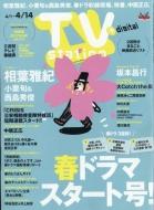 TV station (テレビステーション)関西版 2017年 4月 1日号