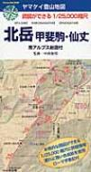 ヤマケイ登山地図 北岳・甲斐駒・仙丈 1 / 25000縮尺+詳細情報