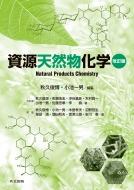 資源天然物化学