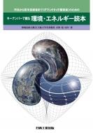 キーナンバーで綴る環境・エネルギー読本 市民から若手技術者まで(デマンドサイド関係者)のための