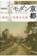 """モダン京都 """"遊楽""""の空間文化誌"""