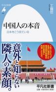 中国人の本音 日本をどう見ている 平凡社新書