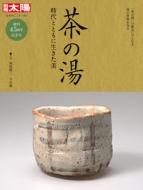 茶の湯 時代とともに生きた美 別冊太陽 日本のこころ