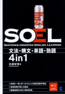 Soel -Sentence-oriented English Learning