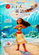 CD付ディズニーの英語 コレクション 16 モアナと伝説の海
