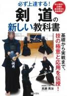 必ず上達する!剣道の新しい教科書