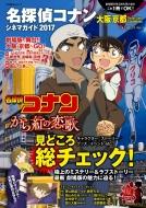 名探偵コナン シネマガイド2017 大阪 京都 Detective GuideBook 小学館C&L MOOK