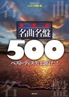 最新版 名曲名盤500 ベスト・ディスクはこれだ! ONTOMO MOOK