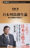 日本列島創生論 地方は国家の希望なり 新潮新書