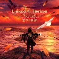 進撃の軌跡 【初回限定盤】(CD+Blu-ray)