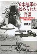 日本陸軍の秘められた兵器 光人社NF文庫