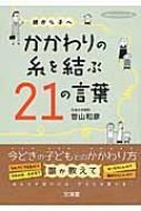 親から子へかかわりの糸を結ぶ21の言葉 hito・yume book