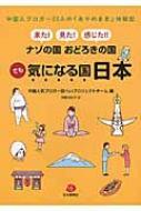 来た!見た!感じた!!ナゾの国おどろきの国 でも気になる国日本 中国人ブロガー22人の「ありのまま」体験記