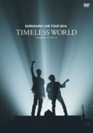 "KOBUKURO LIVE TOUR 2016 ""TIMELESS WORLD"" at さいたまスーパーアリーナ (DVD)"