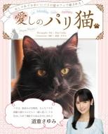 愛しのパリ猫 -おしゃれでかわいいパリの猫カフェで癒される! -