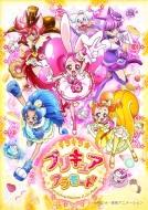 キラキラ☆プリキュアアラモード vol.9