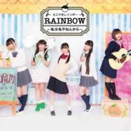 Rainbow -Watashi Ha Watashi Yanen Kara-(+DVD)
