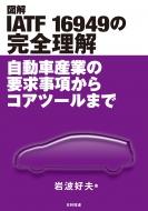 図解 IATF16949の完全理解 自動車産業の要求事項からコアツールまで