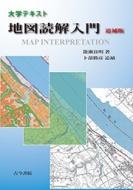 大学テキスト地図読解入門追補版
