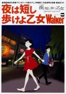 夜は短し歩けよ乙女Walker ウォーカームック