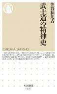 武士道の精神史 ちくま新書