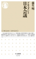 ドキュメント日本会議 ちくま新書