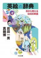 英絵辞典 目から覚える6000単語 ちくま文庫