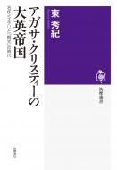アガサ・クリスティーの大英帝国 名作ミステリと「観光」の時代 筑摩選書