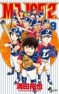 MAJOR 2nd 9 少年サンデーコミックス