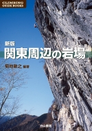 関東周辺の岩場 CLIMBING GUIDE BOOKS
