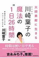 """川崎葉子の魔法の""""1日26時間"""""""