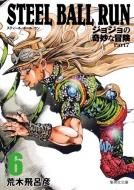 STEEL BALL RUN ジョジョの奇妙な冒険 Part7 6 集英社文庫コミック版