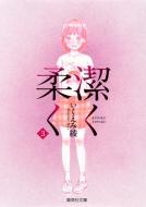 潔く柔く 3 集英社文庫コミック版