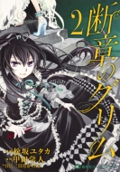 断章のグリム 2 集英社ホームコミックス