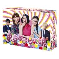 東京タラレバ娘 Blu-ray BOX