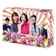 東京タラレバ娘 DVD BOX