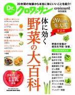 Dr.クロワッサン 体に効く野菜の大百科 マガジンハウスムック
