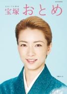 宝塚おとめ2017年度版 宝塚ムック